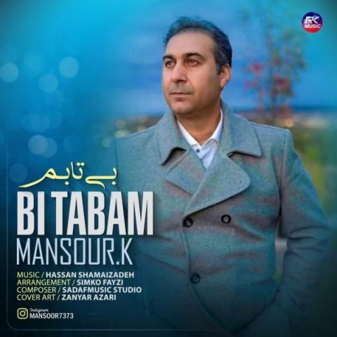 دانلود موزیک جدید منصور کاویان بی تابم
