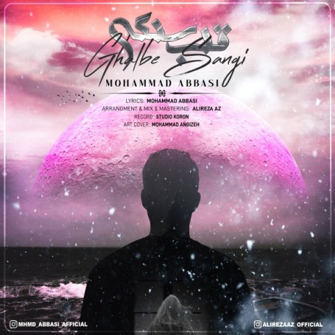 دانلود موزیک جدید محمد عباسی قلب سنگی