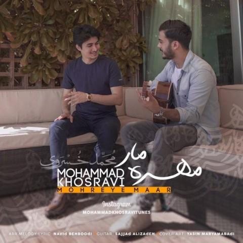 دانلود موزیک جدید محمد خسروی مهره مار