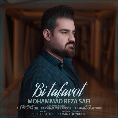 دانلود موزیک جدید محمدرضا ساعی بی تفاوت