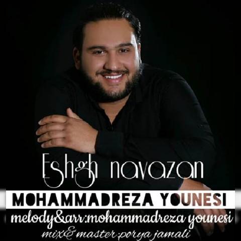 دانلود موزیک جدید محمدرضا یونسی عشق نوازان