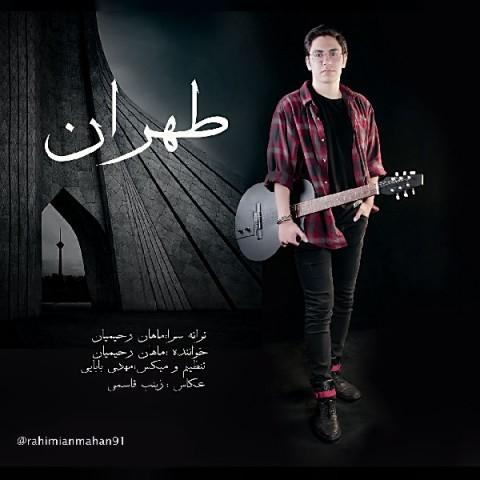 دانلود موزیک جدید ماهان رحیمیان طهران