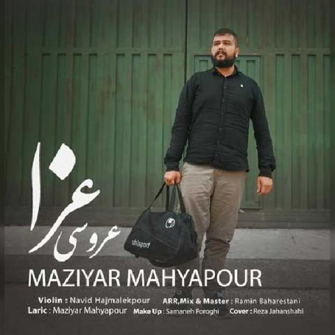 دانلود موزیک جدید مازیار محیاپور عروسی عزا