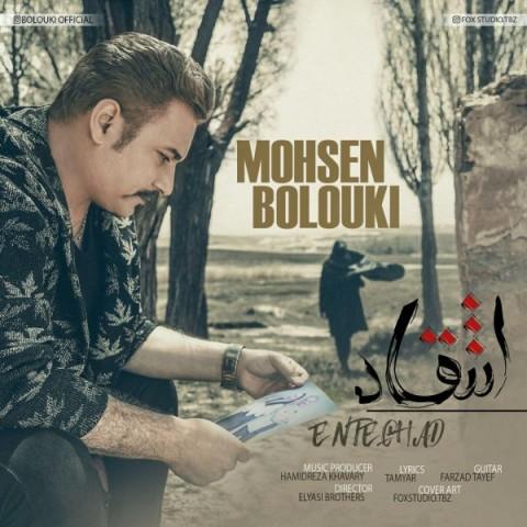 دانلود موزیک جدید محسن بلوکی انتقاد