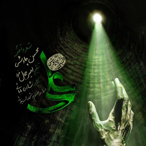دانلود موزیک جدید محسن چاوشی علی