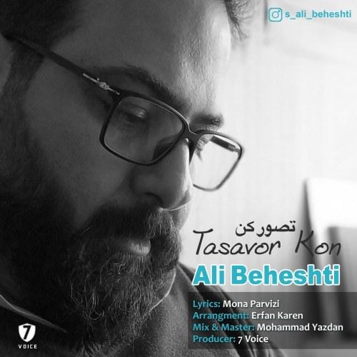 دانلود موزیک جدید علی بهشتی تصور کن