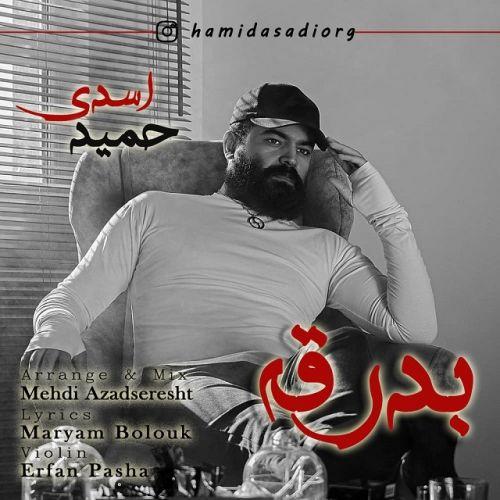 دانلود موزیک جدید حمید اسدی بدرقه