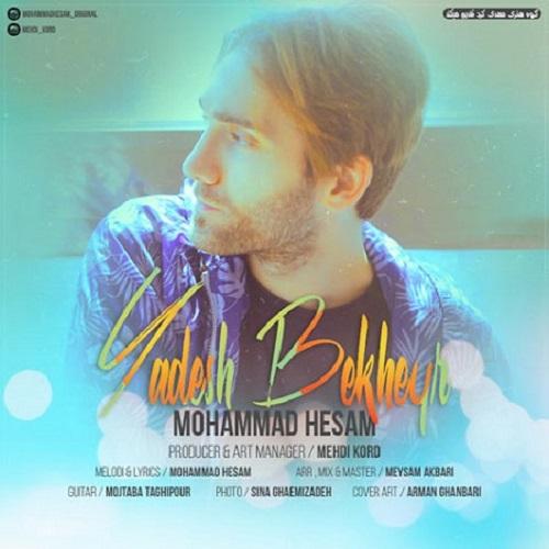 دانلود موزیک جدید محمد حسام یادش بخیر