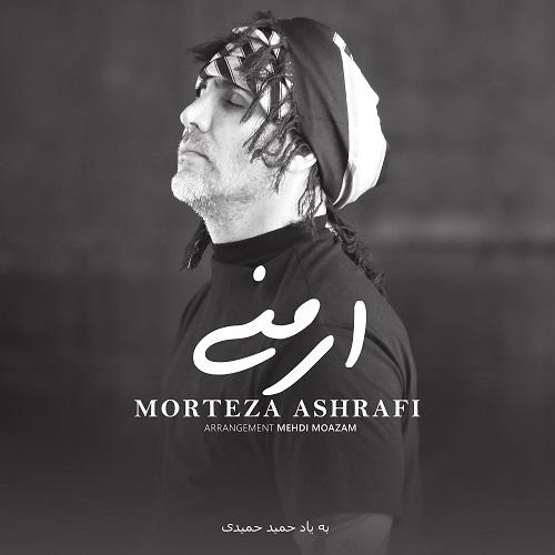 دانلود موزیک جدید مرتضی اشرفی ارمنی