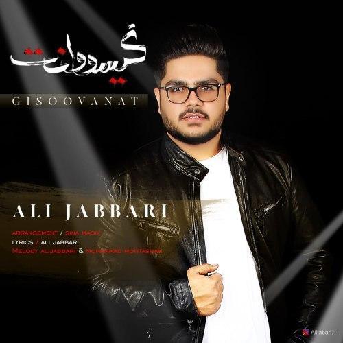 دانلود موزیک جدید علی جباری گیسووانت
