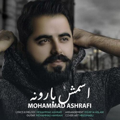 دانلود موزیک جدید محمد اشرفی اسمش بارونه
