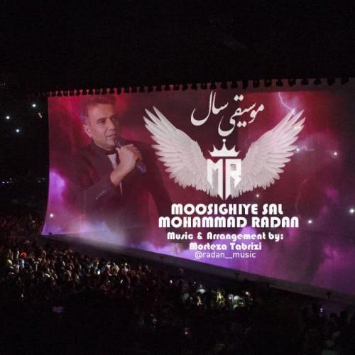 دانلود موزیک جدید محمد رادان موسیقی سال