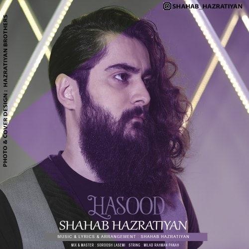 دانلود موزیک جدید شهاب حضرتیان حسود