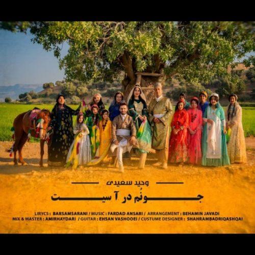 دانلود موزیک جدید وحید سعیدی جونم در آ سیت