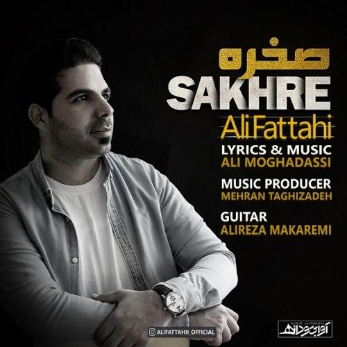دانلود موزیک جدید علی فتاحی صخره