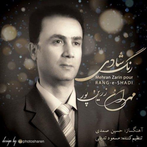 دانلود موزیک جدید مهران زرین پور رنگ شادی