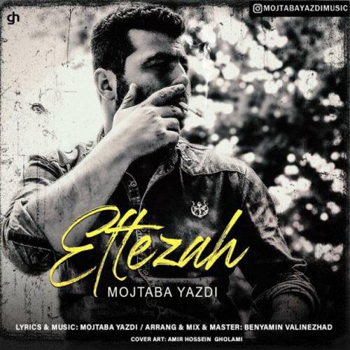 دانلود موزیک جدید مجتبی یزدی افتضاح