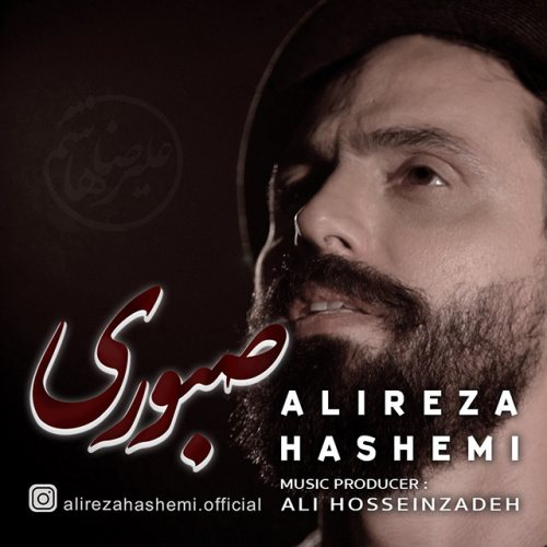 دانلود موزیک جدید علیرضا هاشمی صبوری