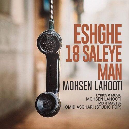 دانلود موزیک جدید محسن لاهوتی عشق ۱۸ ساله من