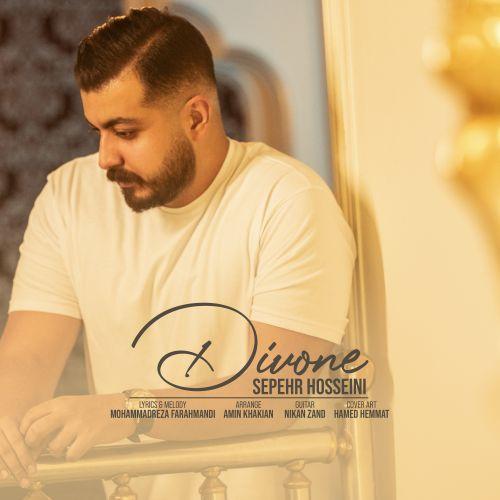 دانلود موزیک جدید سپهر حسینی دیوونه